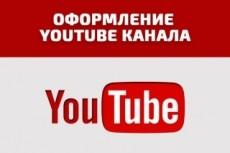 Сделаю шапку для youtube канала 24 - kwork.ru