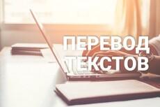 Сделаю литературный перевод текста с английского на русский 25 - kwork.ru