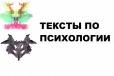 Напишу статьи по психологии 25 - kwork.ru