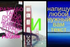 Сделаю обложку для бизнес-страницы в Facebook 10 - kwork.ru