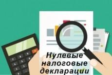 Нулевая декларация 8 - kwork.ru
