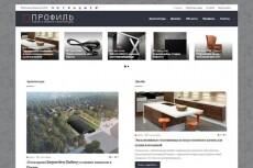 Сайт строительной тематики, дизайн, 925 статей, автонаполнение + бонус 18 - kwork.ru
