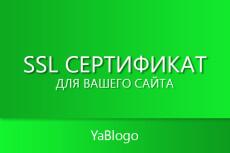 Установлю ssl сертификат https для сайта и хостинг на 1 год бесплатно 13 - kwork.ru