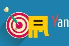 Оптимизация Яндекс. Директ 19 - kwork.ru