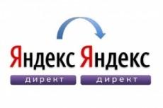 Сделаю аккаунт Яндекс Директ без НДС 3 - kwork.ru
