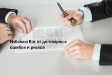 Составлю обращение, претензию, грамотно оформлю ваши документы 15 - kwork.ru