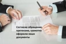 Составлю претензию 17 - kwork.ru