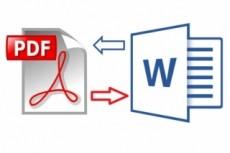 Переведу файлы PDF в Word 12 - kwork.ru