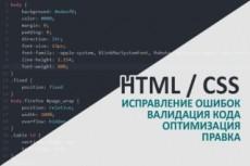 Внесу правки на сайт в html  и CSS 23 - kwork.ru