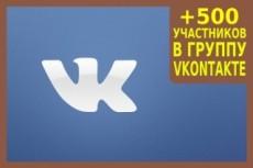300 подписчиков на паблик Вконтакте, без ботов и программ 4 - kwork.ru