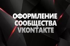 Стильный дизайн группы в VK 20 - kwork.ru