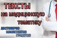Продам статьи на медицинскую тематику (описание болезней) 23 - kwork.ru