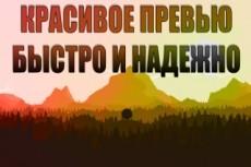 Создам превью картинку для Youtube 20 - kwork.ru