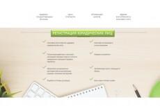 акт выполненных работ, накладную, счет-фактуру или счет 5 - kwork.ru
