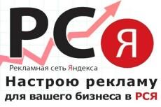Настройка контекстной рекламы в Яндаксе + РСЯ в подарок 18 - kwork.ru