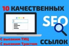 10 траст ссылок 18 - kwork.ru