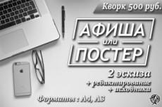 Дизайн афиши, плаката, постера, press-wall - прессволл 34 - kwork.ru