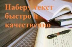 Проверю текст на наличие ошибок 17 - kwork.ru