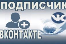 Вконтакте Друзья. Подписчики на аккаунт, профиль 555 человек 11 - kwork.ru