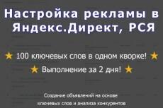 Настройка контекстной рекламы в Яндекс.Директ. Семантическое ядро 23 - kwork.ru