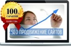 Google: продвижение сайта в топ 23 - kwork.ru