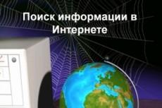 Найду любую информацию в интернете 36 - kwork.ru