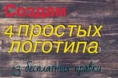 Нарисую простой логотип 8 - kwork.ru