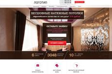 Продам лендинг по ремонту квартир и офисов 17 - kwork.ru