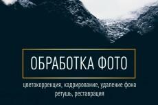 Могу выполнить цветокоррекцию фото 16 - kwork.ru