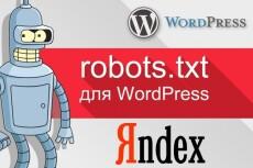 Создам или правильно настрою sitemap. xml и robots. txt на ваши сайты 12 - kwork.ru