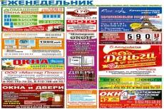 Дизайн рекламной листовки 17 - kwork.ru