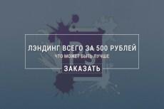 Лендинг 23 - kwork.ru