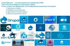 Сайт на Drupal 6, 7, 8 3 - kwork.ru