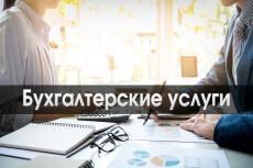 Помогу составить бухгалтерский документ 23 - kwork.ru