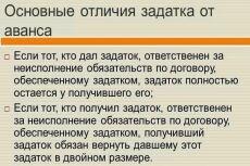 Составлю договор купли-продажи недвижимости 17 - kwork.ru