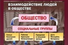 Сделаю красочный плакат на любую тему 20 - kwork.ru