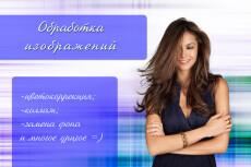 Создам стильный коллаж из Ваших фото 16 - kwork.ru