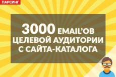 Соберу минимум 20000 email вашей целевой аудитории 10 - kwork.ru
