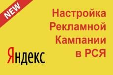 Настройка рекламных компаний в рекламной сети Яндекса РСЯ 9 - kwork.ru