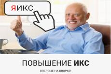 Максимальный анализ конкурентов в контексте и SEO 6 - kwork.ru