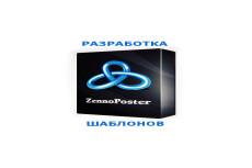 Шаблоны для ZennoPoster 14 - kwork.ru