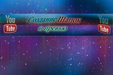 Шапка, значок и превью 3 - kwork.ru
