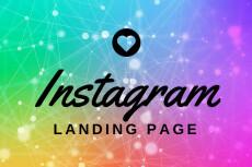 Оформлю landing page instagram 25 - kwork.ru