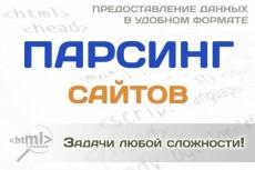 Парсинг сайтов, товаров. Сбор данных с сайта 11 - kwork.ru