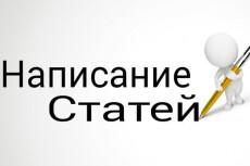 напишу статью о животных 4 - kwork.ru