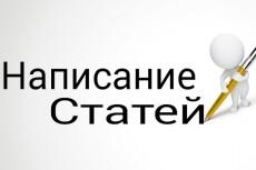 напишу статью о ремонте 5 - kwork.ru