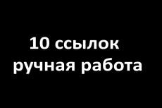 50 жирных ссылок на ваш сайт и бонус - ручная работа 14 - kwork.ru