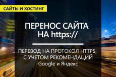 Настройка https 3 - kwork.ru