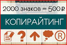 Выполню рерайт до 5000 символов 32 - kwork.ru