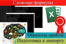 соберу данные с одного сайта (товары, контакты) 4 - kwork.ru
